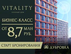 Клубный дом Vitality Старт бронирования квартир!